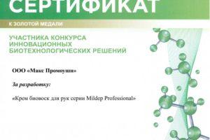 diploma-mksv-2018-bioindustry